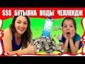💰 БУТЫЛКА ВОДЫ Челлендж на Деньги Детская Игра Играем вместе Water Bottle Flip Challenge / Вики Шоу