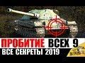 ГАЙД ПО ПРОБИТИЮ ВСЕХ ТЯЖЕЙ 9лвл 2019 в World of Tanks