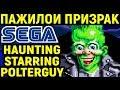 СЕГА - ПАЖИЛОЙ ПОЛТЕРГЕЙСТ - Haunting Starring Polterguy Sega
