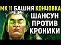 Mortal Kombat 11 Shang Tsung Klassik Tower / Мортал Комбат 11 Шан Цзун Классическая Башня MK11 МК11