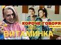 Короче ГОВОРЯ Тима Белорусских - Витаминка (Премьера официального клипа) РЕАКЦИЯ
