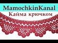 Ажурная кайма крючком для обвязки платья юбки скатерти Схема вязания с пояснениями для начинающих