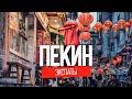 Как переехать в Китай: жизнь наших в Пекине   ЭКСПАТЫ Пекин