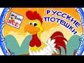Русские потешки. ПЕТУШОК, МИШКА косолапый, МЫШИ водят хоровод, божья коровка. Наше всё!