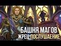 Жрец послушание (ДЦ прист) Прохождение испытания башни магов тактика (гайд) world of warcraft wow