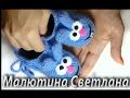 Светлана Малютина вязание игрушки