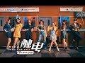 【HD】SING女團-觸電 [Official Music Video]官方完整版MV