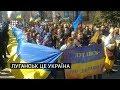 Український Луганськ. Історія боротьби та поразки