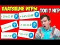 🎮ТОП 7 игры с выводом денег без вложений   💲Вывел с игр 11400 рублей на Payeer