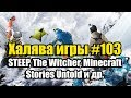 Халява игры #103 (16.05.19). STEEP, The Witcher, Minecraft Classic, Stories Untold и др.