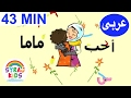 All About Me طارق و شيرين | نفسي Tareq wa Shireen | Arabic Cartoon For Kids الكرتون العربي للأطفال