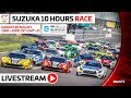 LIVE  - FULL SUZUKA 10 HOURS WITH ENGLISH COMMENTARY
