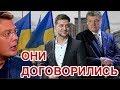 Дела Порошенко сливаются новым генпрокурором. По указанию Зеленского?