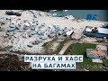 Разруха и хаос: Багамы после урагана «Дориан» показали с воздух
