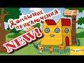 Три Кота игры для детей играть онлайн бесплатно на русском Домашние Приключения