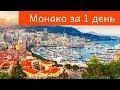 Монако: что посмотреть и какие достопримечательности посетить за один день