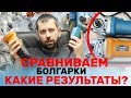 Какая болгарка лучше / MAKITA 9558 HN / AEG WS 12-125 / THE BEST ELECTRIC TOOLS