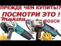 ПОСМОТРИ ПРЕЖДЕ ЧЕМ КУПИТЬ! Болгарка Makita  9565 CVR /Bosch 13-125 CIE / Какую болгарку выбрать