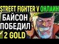 Я ПОБЕДИЛ ДВУХ GOLD - Street Fighter V M. Bison / Street Fighter 5 / Стрит Файтер М. Байсон