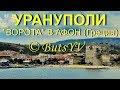 "Греция. ""Ворота"" Афона - город Урануполи. ""Gate"" of Athos - the town of Ouranoupoli"