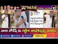 నారా లోకేష్ ను గట్టిగా ఆరిపోస్తున్న జనాలు...| Julakataka | 10TV News