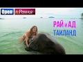 Орел и решка. Рай и Ад - Райский Таиланд   Паттайя (1080p HD) - ПРЕМЬЕРА!