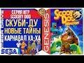 Scooby-Doo Mystery: Ha-ha-Carnival / Скуби-Ду Карнавал: Ха-Ха   Sega 16-bit   Mega Drive/Genesis