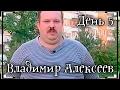 Званый ужин - Неделя 4 - День 5 - Владимир Алексеев