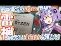 [Zen2]第三世代のRyzen登場!何となく自作PCを組もう![前編][Ryzen5 3600][自作PC]