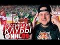 ОФИЦИАЛЬНЫЙ ЧЕМПИОНАТ КХЛ В NHL 09 - ЛУЧШИЙ ХОККЕЙНЫЙ СИМУЛЯТОР