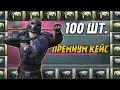 ТЕСТИМ НОВЫЙ ПРЕМИУМ КЕЙС   ОТКРЫТИЕ 100+ КЕЙСОВ В PUBG MOBILE