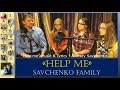 "Songs & Music Savchenko Family - ""Help me"" / Music & Lyrics - Aleksey Savchenko"