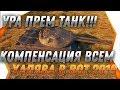 КОМПЕНСАЦИЯ ОТ WG. ПРЕМ ТАНК БЕСПЛАТНО - СРОЧНАЯ ХАЛЯВА ДЛЯ ВСЕХ В ВОТ 2019 ЗАБЕРИ В world of tanks