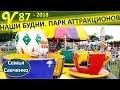 Парк #аттракционов США. #Многодетная семья Савченко. Будни и праздники.
