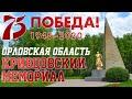 Орловская область Кривцовский мемориал