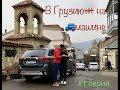 АВТОПутешествие из СПб в Грузию на машине, зимой. Дорога, Новый год, Горы.