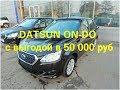 Datsun On-Do/Датсун Он-До с выгодой в 50 000 руб уехал в Самару