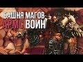 Воин оружие (армс вар) Прохождение испытания башни магов тактика (гайд) world of warcraft (wow 7.3.5