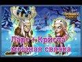 Криста и Ларс самая мощная связка героев в игре Хроники Хаоса