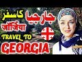 Travel To Georgia | Full History And Documentary About Georgia In Urdu & Hindi | جارجیا کی سیر