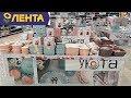 🌈 Мимишная ПОСУДА и товары для дома ЛЕНТА не хуже ФИКС ПРАЙС🌈 обзор февраль  2019