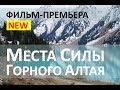 Честный фильм: Места Силы России: магия и места силы Горного Алтая