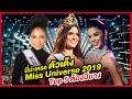 ระวัง Miss Universe ปีนี้ แม่นี่เข้า TOP5 ชัวร์!!!