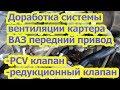 Доработка ВЕНТИЛЯЦИИ картера ВАЗ Приора, Калина, Гранта, 2114, Нива и других