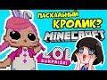 Пасхальный кролик в Майнкрафте? Паркур на куклах ЛОЛ сюрприз в Minecraft   LOL Surprise челлендж