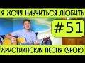 #51 Христианская песня. Я хочу научиться любить видеоурок на гитаре