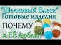 Вязание с Еленой Ситниковой