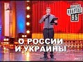 Валерий Жидков Юмор о РОССИИ и УКРАИНЫ - #ГудНайтШоу Квартал 95