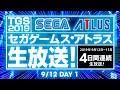 セガゲームス・アトラス生放送!DAY1(9/12)【TGS2019】