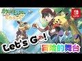 01★精灵宝可梦 Let's Go! 皮卡丘★Switch版★冒险的舞台